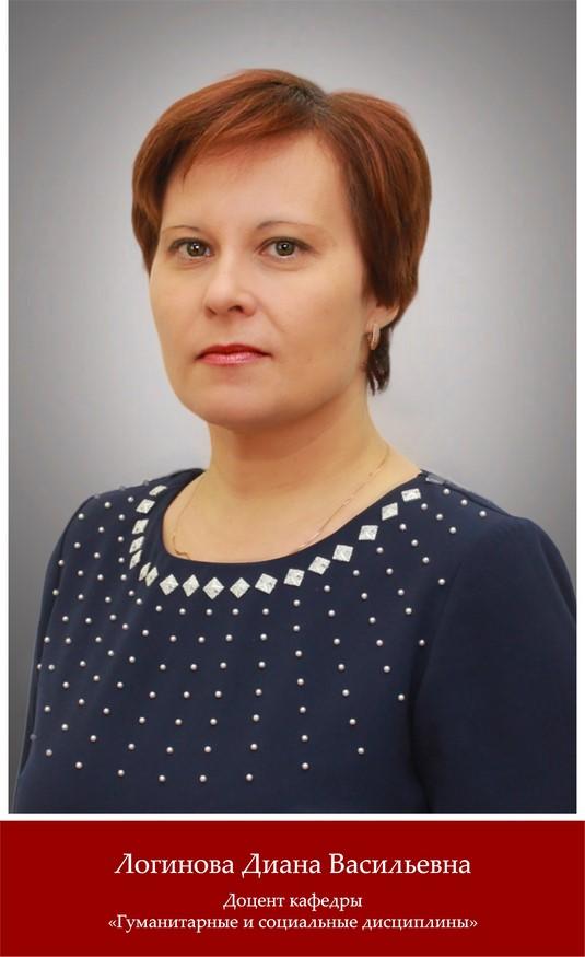 Диана Васильевна